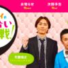 ナイナイのお見合い大作戦!(TBS テレビ)