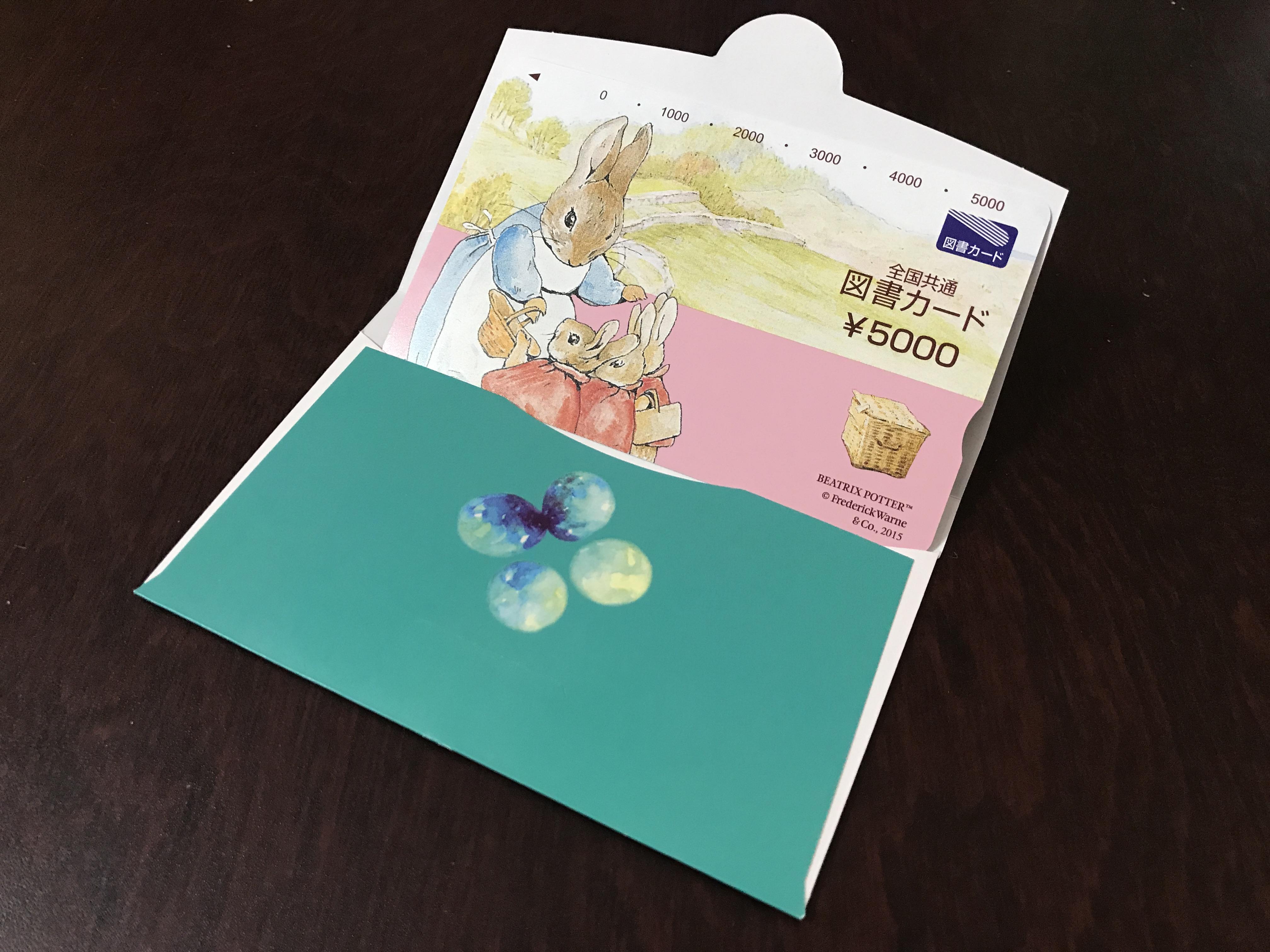 カード 図書